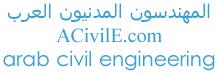 المهندسون المدنيون العرب
