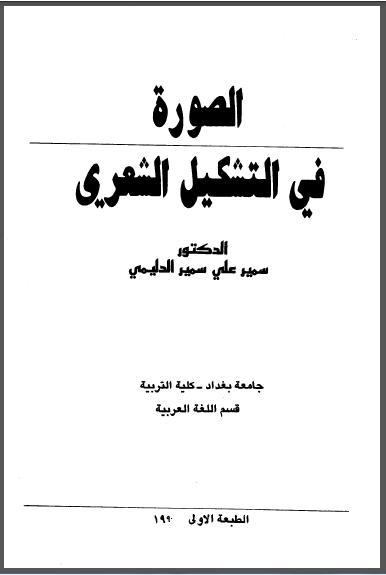 الصورة في التشكيل الشعري - سمير علي الدليمي pdf