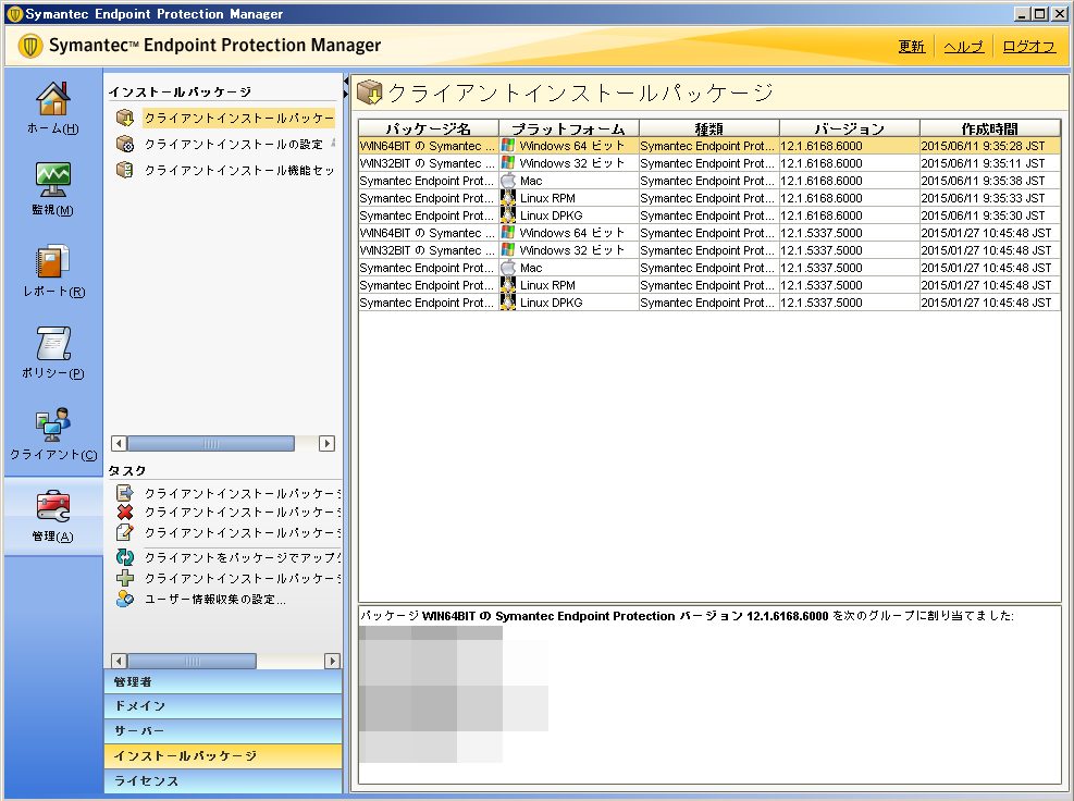 symantec endpoint protection 定義 ファイル