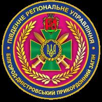 Емблема Білгород-Дністровського загону
