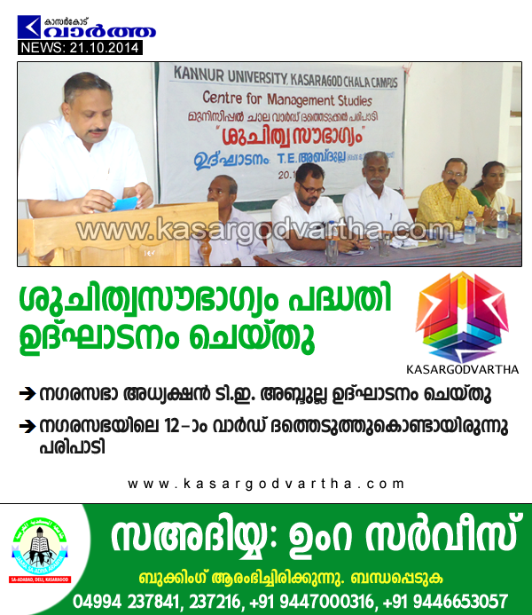 kasaragod, Cleaning, T.E Abdulla, Kerala, Municipality, Clean project inaugurated