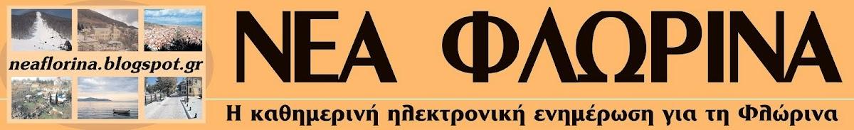 ΝΕΑ ΦΛΩΡΙΝΑ