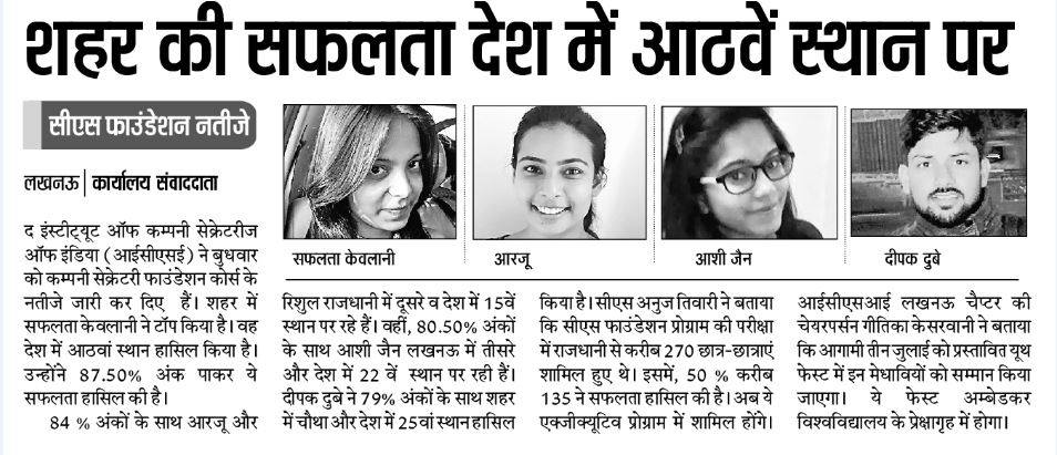 Aashi Jain  got 22nd Rank in All India in CS Foundation