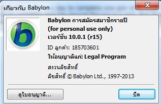 Babylon Pro v10.0.1 (r14)