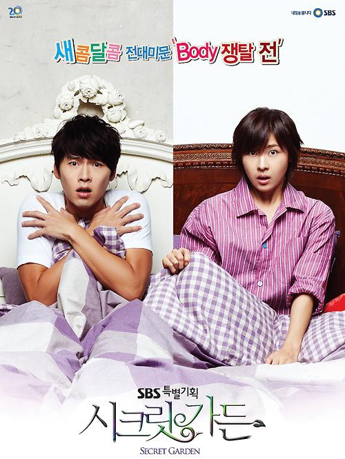 Secret Garden - SBS 2010 Drama