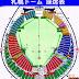 札幌ドーム 座席表 アリーナ・スタンド席の基本情報解説とライブの見え方