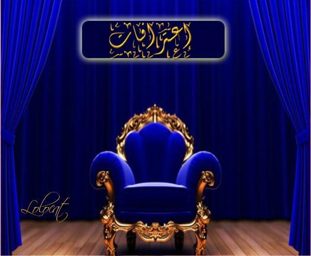 شاركو ضيفنا المتالق كرسي الاعتراف