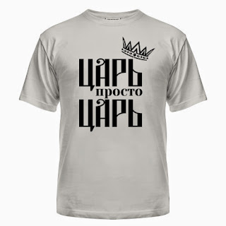 футболка с надписью царь