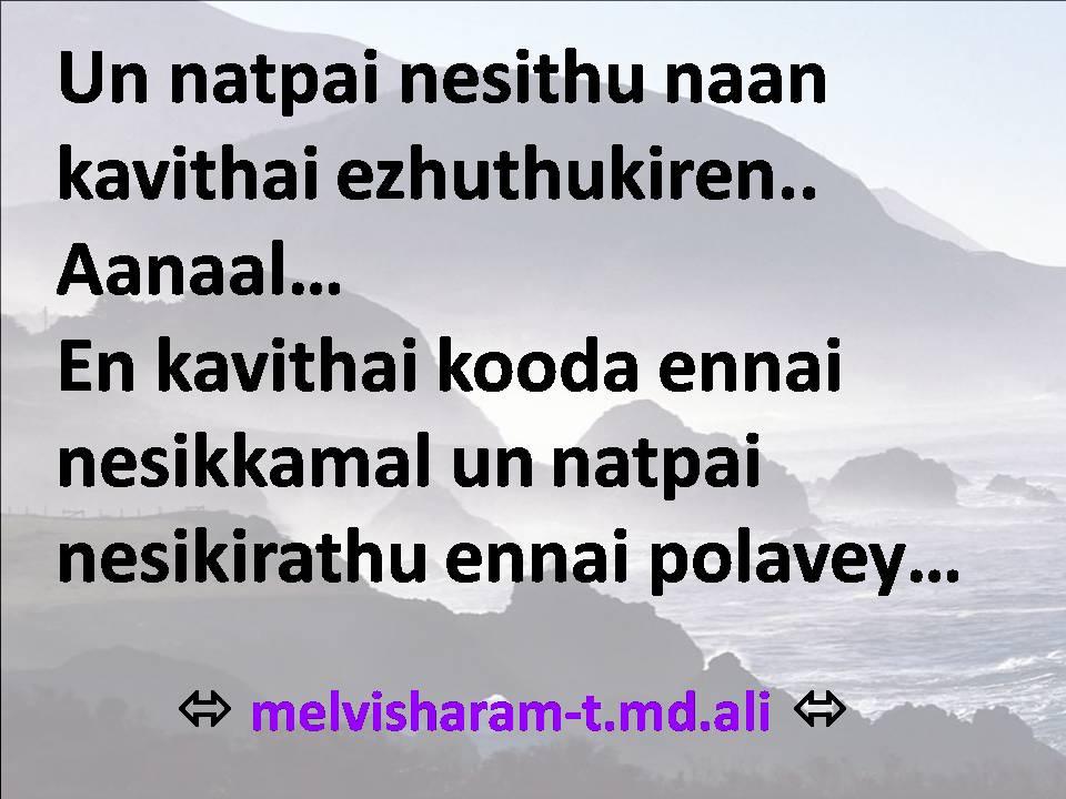 Tamil natpu kavithai in english