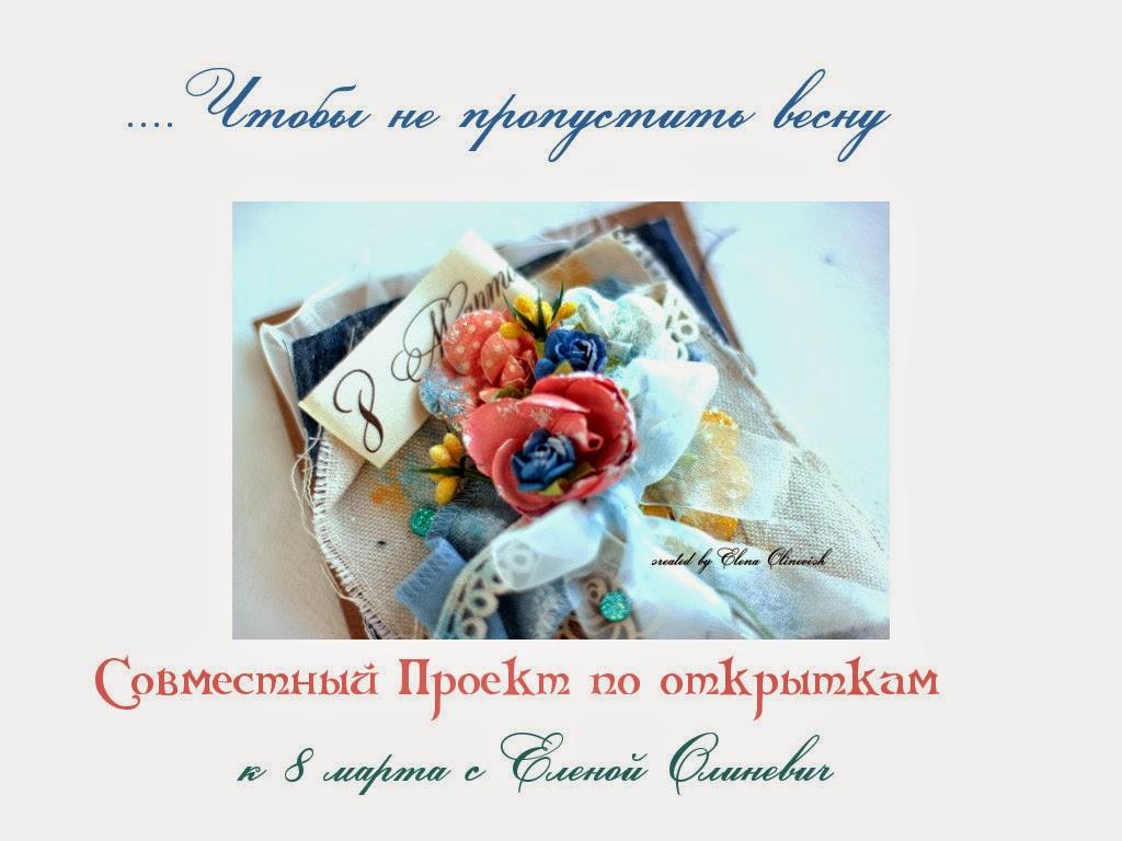 СП по открыткам к 8 марта