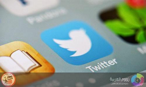 """تويتر تختبر خاصية الحسابات الصامتة وتفكر في """" المحادثات الخاصة """""""