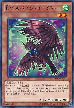 Performapal Spike Eagle