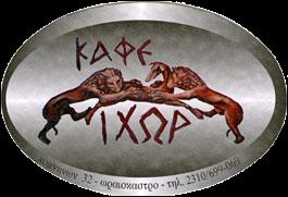 ΙΧΩΡ - ΚΟΜΝΗΝΩΝ 32