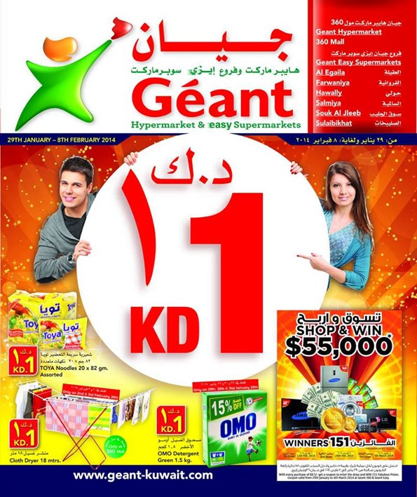 Geant Hypermarket Special Offer only at 360 Mall | Geant ...