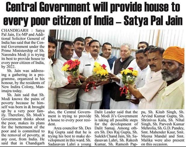 Central Government will provide house to every poor citizen of India - Satya Pal Jain