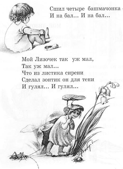 """""""Мой Лизочек"""" иллюстрации к книге"""