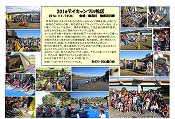 2016年11月11日デイキャンプ