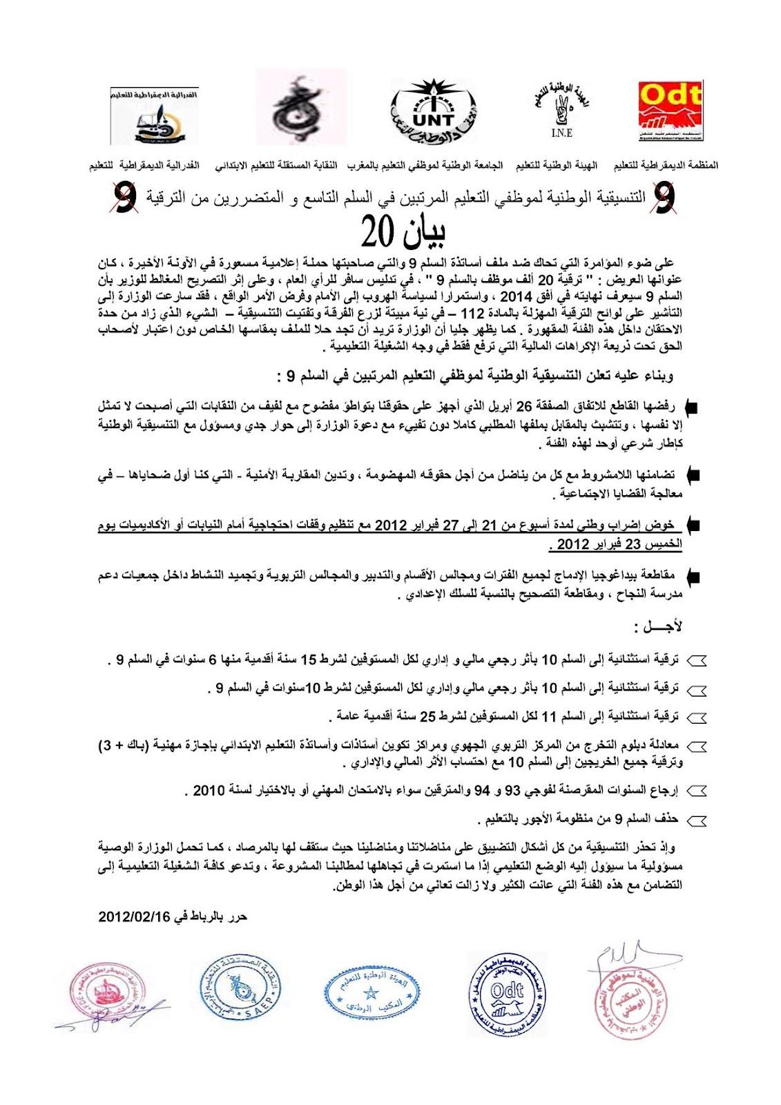 البيان رقم 20 للتنسيقية الوطنية لموظفي التعليم المرتبين في السلم 9 Note0001