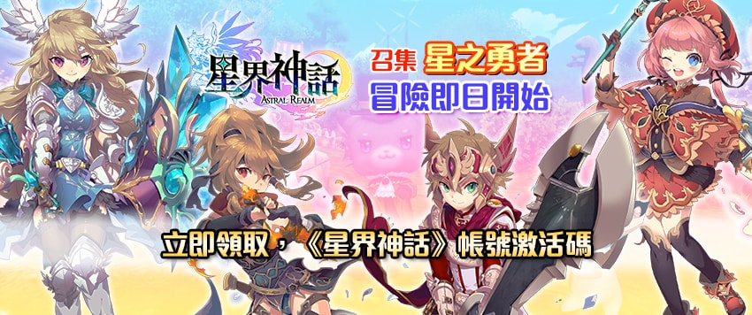 astral realm hk banner