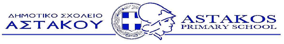 ΔΗΜΟΤΙΚΟ ΣΧΟΛΕΙΟ ΑΣΤΑΚΟΥ ΑΙΤΩΛΟΑΚΑΡΝΑΝΙΑΣ