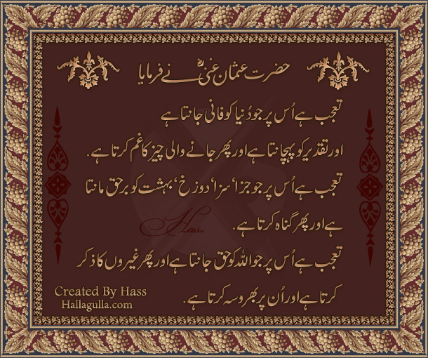 Islam way of Heaven: Hazrat Usman (R.A) Quotes