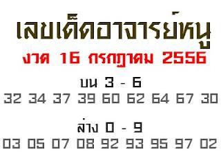 เลขเด็ด หวยเด็ด อาจารย์หนู 16/756