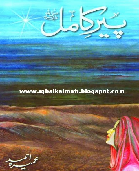 Peer e Kamil Novel By Umaira Ahmed