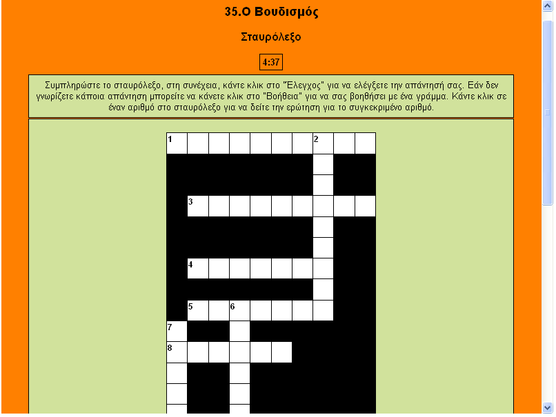 http://ebooks.edu.gr/modules/ebook/show.php/DSGL-B126/498/3245,13199/extras/Html/kef2_en35_cross_boydismos_popup.htm
