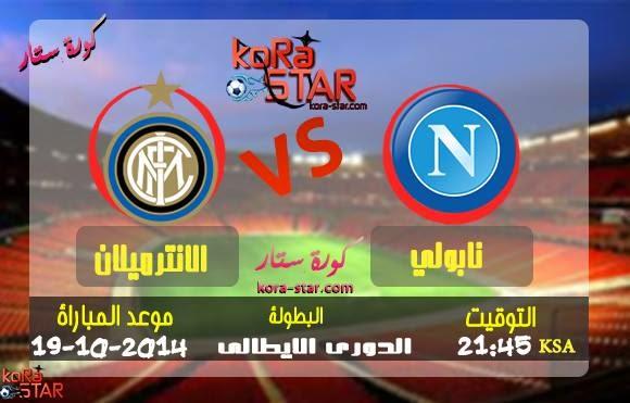 ������ ������ ���� ����� ������� �� ����� 19-10-2014 Inter Milan VS Napoli en direct 10744605_77505835255