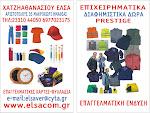 Χατζηαθανασίου Ελισάβετ Αριστοτέλους 35, Μακροχώρι Ημαθίας Χονδρικό εμπόριο διαφημιστικών ειδών