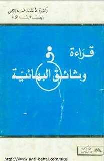 قراءة في وثائق البهائية - عائشة عبد الرحمان (بنت الشاطئ)