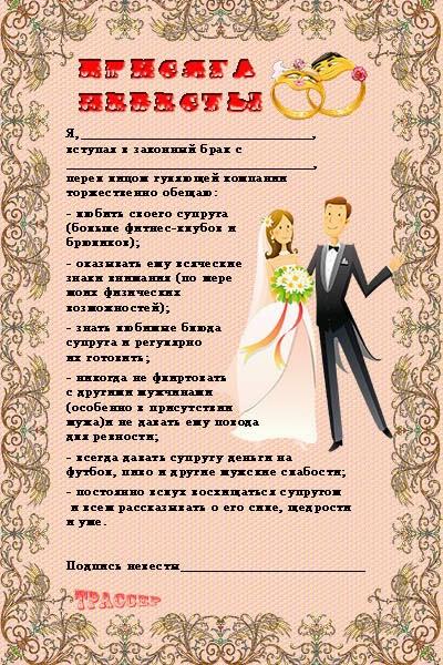 сертификат жениха бланк - фото 8