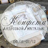 Конфетка от Натальи Андреевой !!