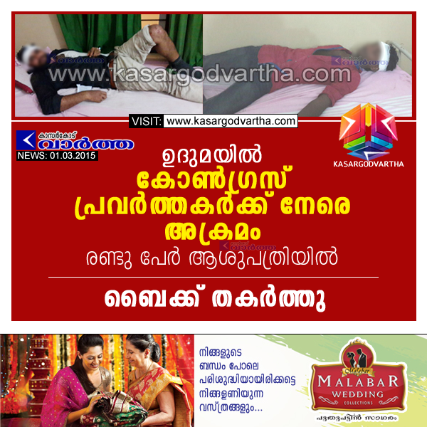 Kasaragod, Kerala, Uduma, hospital, Bike, Attack, Assault, Treatment, Injured, Congress, CPM,