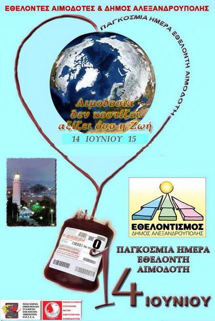 Εκδηλώσεις για την Παγκόσμια Ημέρα Εθελοντή Αιμοδότη