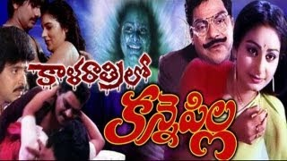 Watch Hot Telugu Movie 'Kalaratrilo Kannepila' Online