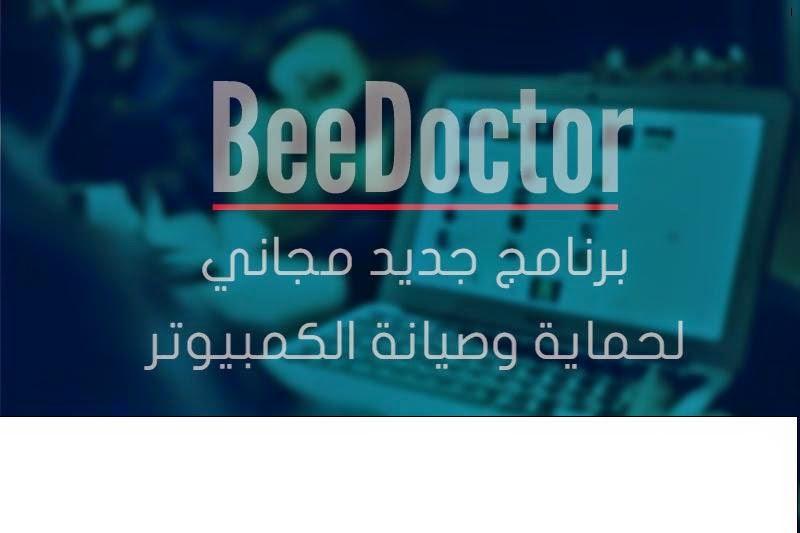 برنامج beedoctor