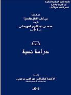 Kajian Teks-Teks Akidah (دراسة نصية)