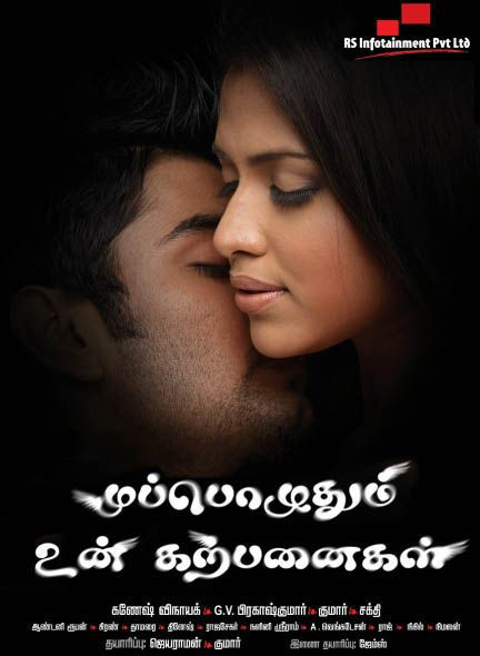 Hot Sexy Mupozhudum Un Karpanaigal Posters 2011 Tamil ...