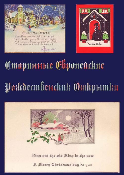 Starinnyye-Rozhdestvenskiye-otkrytki-Evropy.
