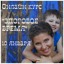 ЗДОРОВОЕ ВРЕМЯ с Ольгой Фоминой