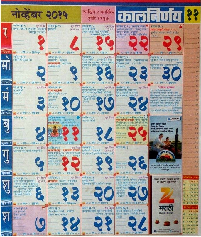 Marathi calendar 2013 free pdf download Click Here