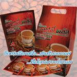 กาแฟซูเลียน ZHULIAN คอฟฟี่ พลัส กาแฟโสม (Coffee Plus)