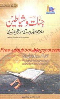 Jinnat wa Shayateen Se Hifazat Ke Sharaee Tareeqay