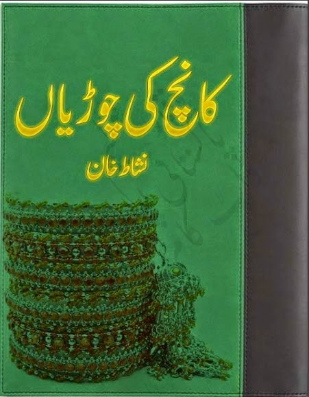 Kaanch Ki Choorian By Nishat Khan