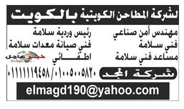 اعلان وظائف للمؤهلات العليا والمتوسطة لكبرى شركات الكويـت الاهرام 5 / 6 / 2015