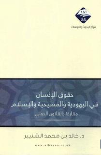 حمل كتاب حقوق الإنسان في اليهودية والمسيحية والإسلام مقارنة بالقانون الدولي - خالد بن محمد الشنيبر