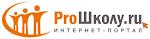Интернет-портал ПроШколу.ру