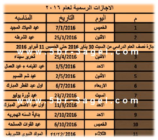 الاجازات والعطلات الرسمية لجميع العاملين بالدولة للعام الجديد فى مصر 2016