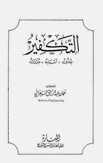 كتاب التكفير جذوره أسبابه مبرراته - نعمان عبد الرزاق السامراني